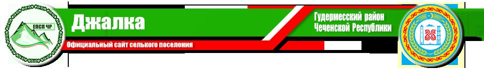 Джалка | Администрация Гудермесского района ЧР